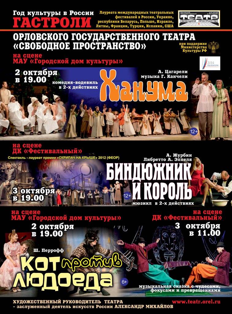 Афиша в декабре большого театра
